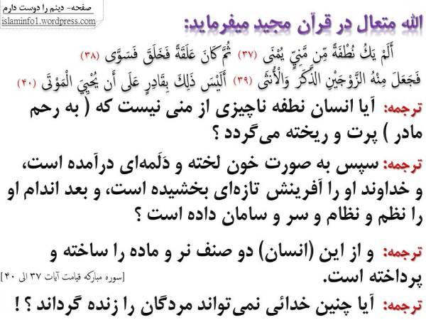 Surah Qyamah 37-40