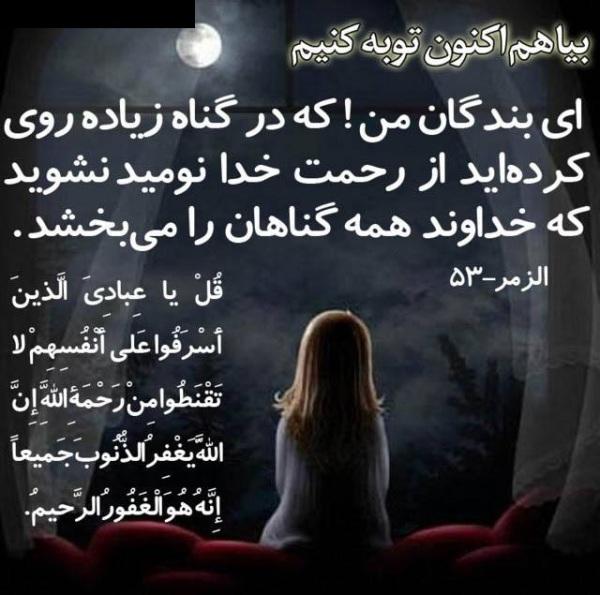 با-خدا_shabhayetanhayi_ir_
